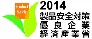 2014 製品安全対策優良企業