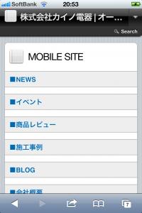カイノ電器 MobileSite