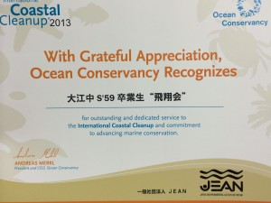 2013 Ocean Conservancy