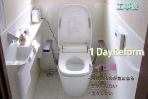 トイレ ワンデイリフォーム