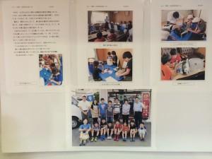 左沢小 放課後教室報告書