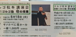 ゴルゴ松本講演会 チケット