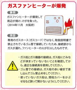 ガスファンヒーターの注意点