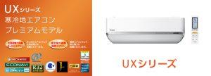UX15シリーズ